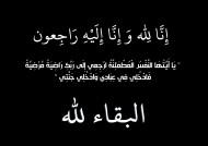 المعلم خالد الزعاقي في ذمة الله