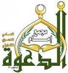 مؤسسة مجمع إمام الدعوة بمكة المكرمة تطلق مقرأة إمام الدعوة التاسعة