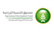 صندوق التنمية الزراعية : أكثر من 300 قرض بقيمة 205 ملايين ريال لمزارعي الرياض