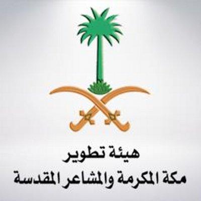 هيئة تطوير مكة تعلن نتائج تقييم المتقدمين لإجراء اختبار المسابقة الوظيفية
