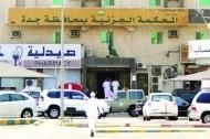 المحكمة الجزئية في جدة : سجن وجلد وإبعاد مقيم تحرش بطفل وشقيقته
