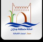 أمانة جازان تدعم بلدية فيفاء بمعدات لفتح الطرق وإزالة الانهيارات