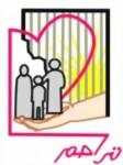 تراحم عسير توزع 1500 ريال لأسر السجناء ضمن برنامج الأضحية لهذا العام