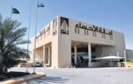 ضبط ومصادرة 545 كجم من الأغذية الفاسدة بمدينة المبرز بالأحساء