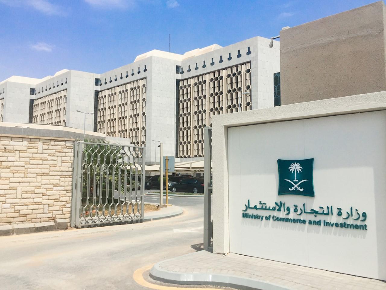 """التجارة: """"العلاقات التجارية بين السعودية والعراق تدخل عهد جديد برؤية طموحة"""""""