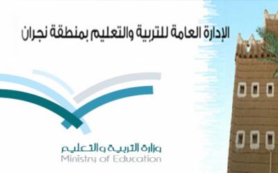 تعليم نجران يُطلق الفصل الصيفي للطلاب غدًا