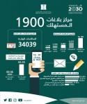 """""""التجارة"""": أكثر من 34 ألف مكالمة تلقاها مركز بلاغات المستهلك خلال أول 15 يوماً من رمضان"""