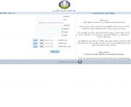 أمانة تبوك تطلق خدمة إصدار الشهادات الصحية إلكترونياً