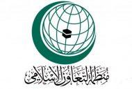منظمة التعاون الإسلامي تدين التفجيرات في أفغانستان والصومال