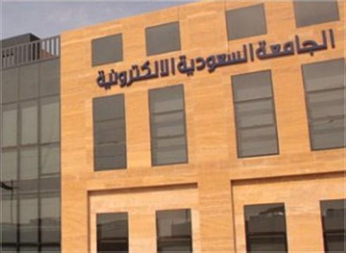 وظائف شاغرة في الجامعة السعودية الإلكترونية صحيفة صراحة الالكترونية