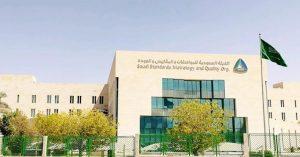 وظائف شاغرة في الهيئة السعودية للمواصفات والمقاييس والجودة