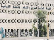 شرطة الرياض تضبط إمرأه بعد تداول مقطع عن حيازتها لأوراق تحوي طلاسم سحرية