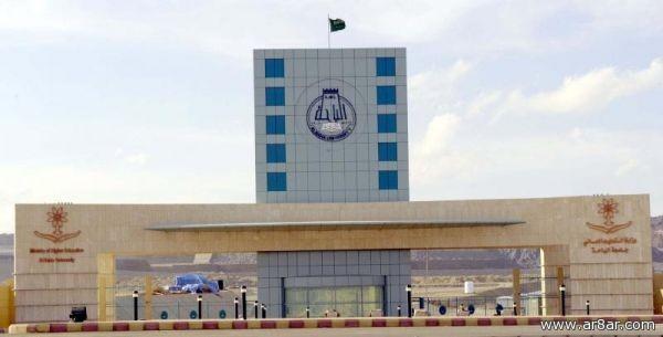 جامعة الباحة En Twitter برعاية 0