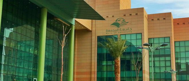 نتيجة بحث الصور عن جامعة المجمعة