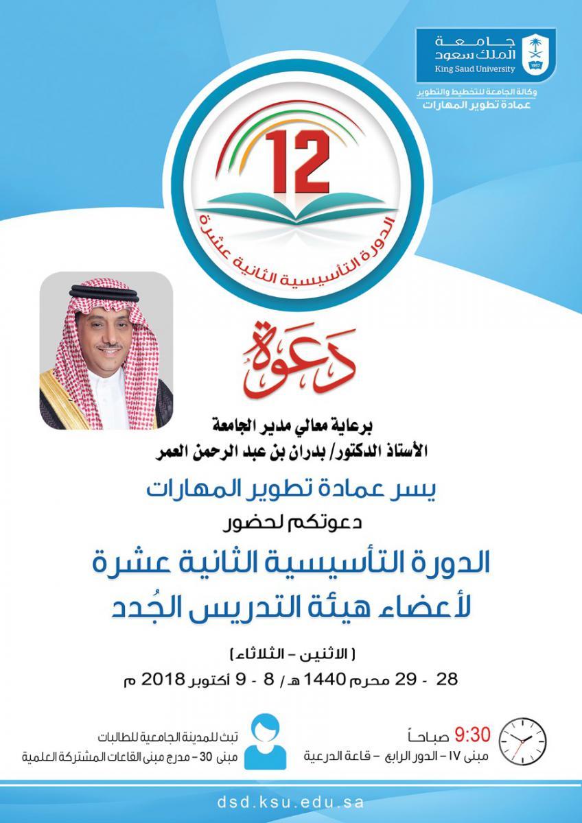 مدير جامعة الملك سعود يرعى انطلاقة الدورة التأسيسية الثانية عشر لتهيئة أعضاء هيئة التدريس الجدد صحيفة صراحة الالكترونية