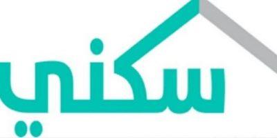 """سكني"""" يطلق مبادرة دعم الدفعة المقدمة للمدنيين """"قرض حسن"""" يصل إلى 140 ألف ريال لمن أتم الـ 50 عاماً فأكثر"""