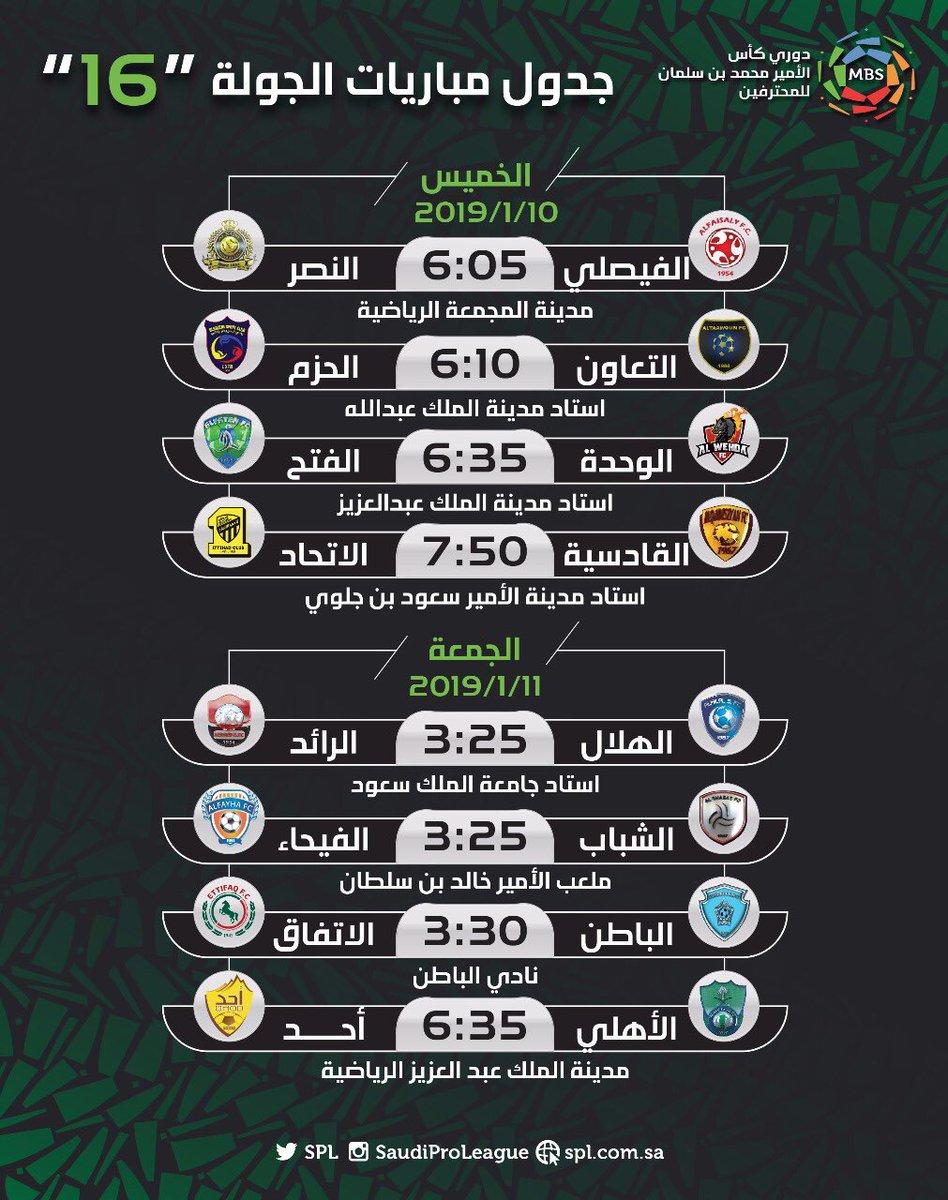 مباريات اليوم دوري محمد بن سلمان