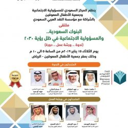 مؤسسة الملك خالد تطلق النسخة الثانية من برنامج (شغف)