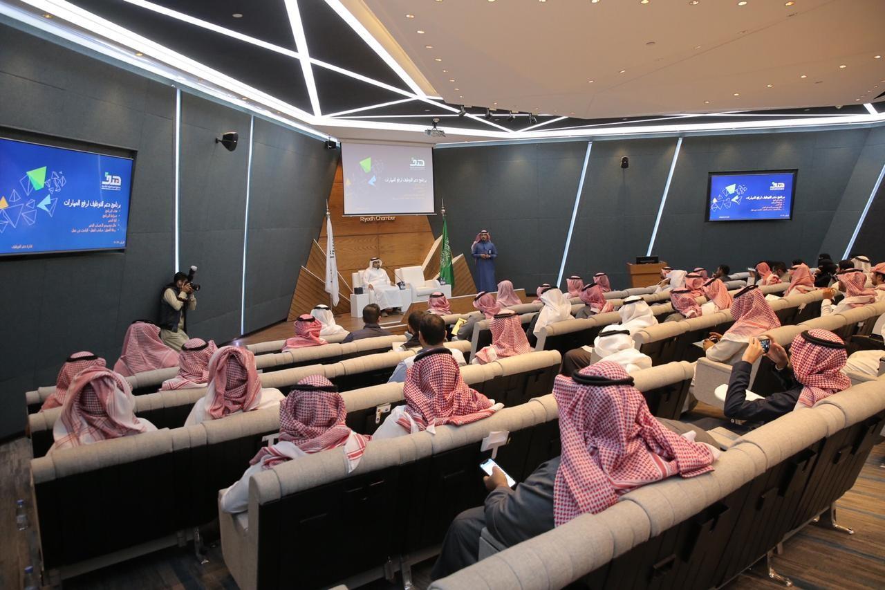 ورشة عمل للتعريف ببرنامج دعم التوظيف بغرفة الرياض