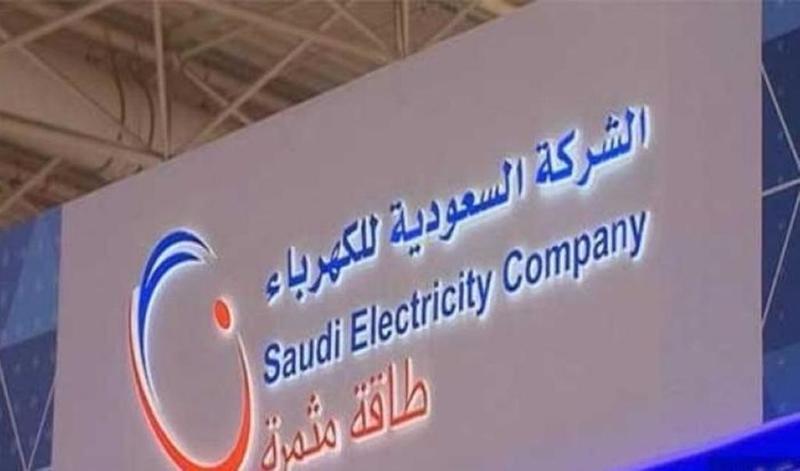 """#عاجل    """"السعودية للكهرباء"""": الإعفاءات غير صحيحة ونعمل على تطوير الخدمات"""