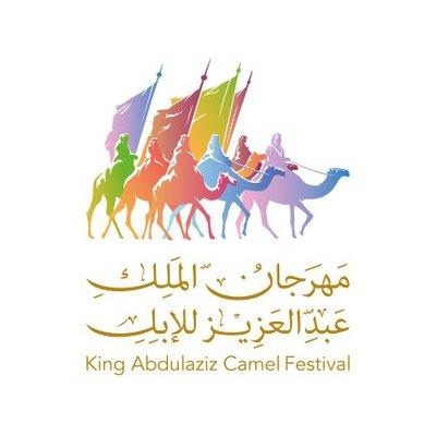 تعاون أردنى سعودى لإنشاء وتشغيل سكة حديد لربط موانئ العقبة بميناء معان البري