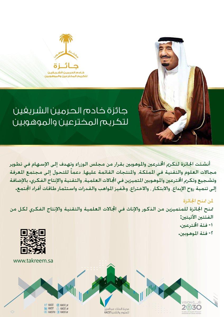 فتح باب الترشيح لجائزة خادم الحرمين لتكريم المخترعين والموهوبين