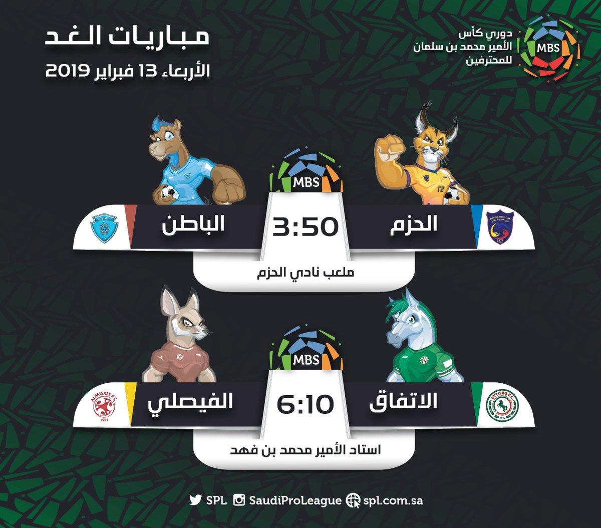 لجنة الانضباط تعلن رفض احتجاج القادسية على النصر بخصوص مشاركة اللاعب سلطان الغنام