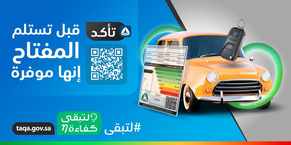 #لتبقى توصي بقراءة بطاقة اقتصاد الوقود للمركبة قبل الشراء