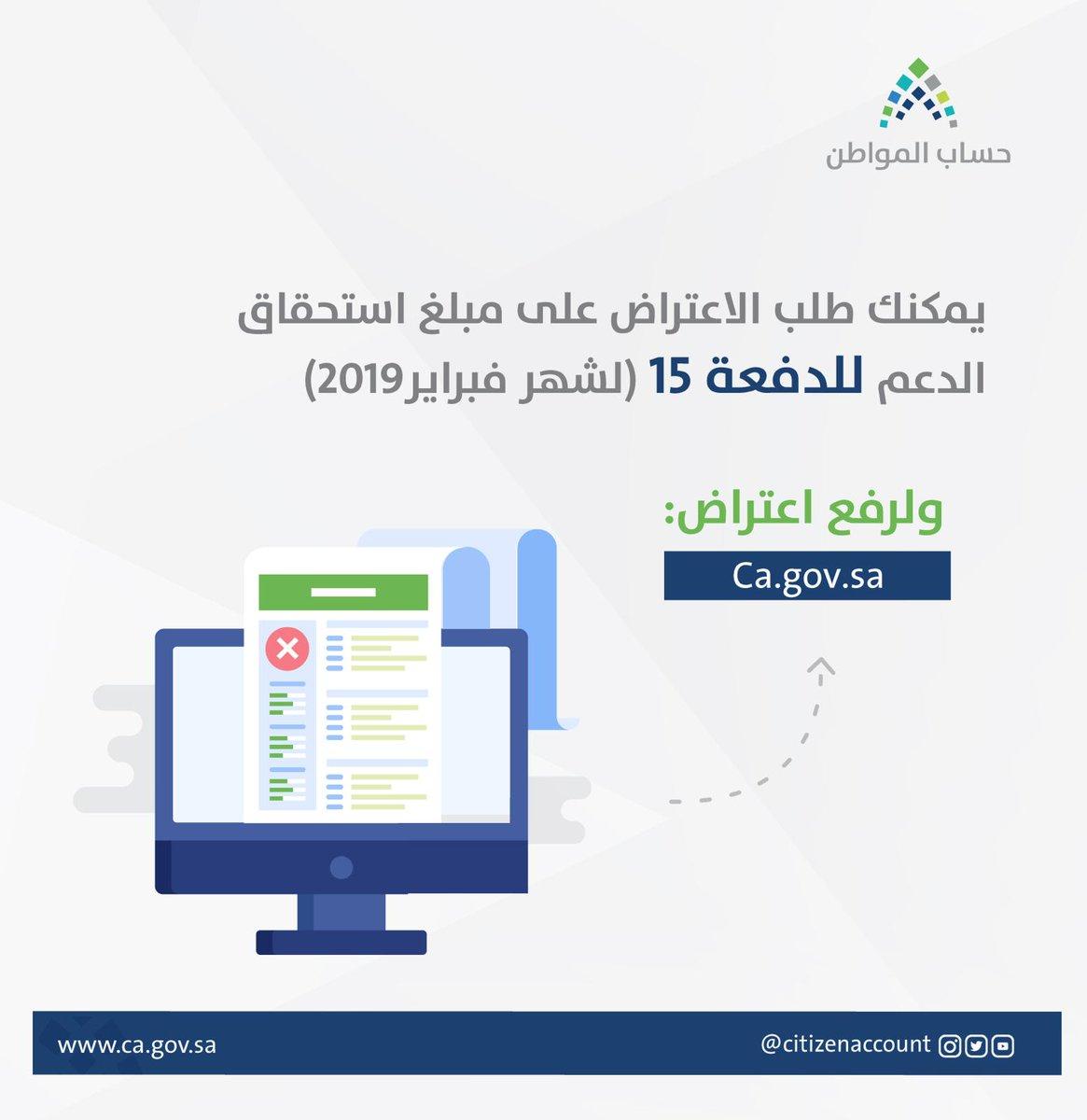 حساب المواطن ينوه ببدء استقبال طلبات الاعتراض على مبلغ استحقاق الدعم للدفعة 15