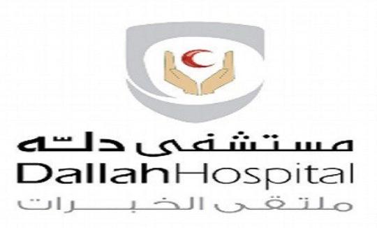 وظائف شاغرة للرجال والنساء في مستشفى دلة