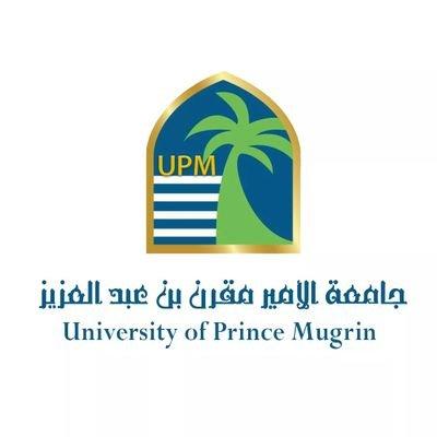 وظائف إدارية شاغرة في جامعة الأمير مقرن