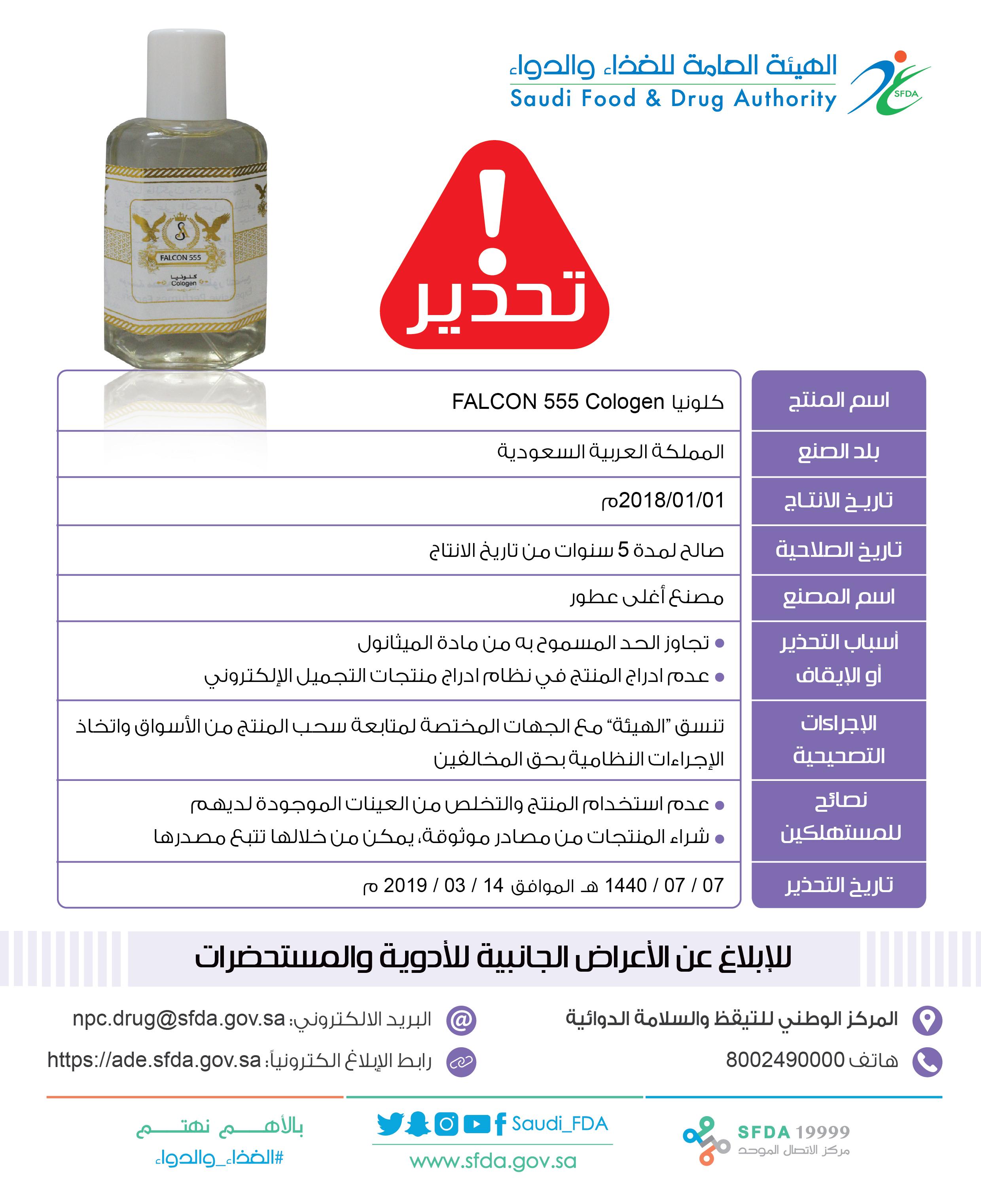 """""""الغرف السعودية"""" تنظم مؤتمرًا وزاريًا حول الفرص الاستثمارية في حائل"""