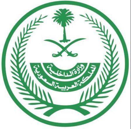 اعلان نتائج القبول النهائي لطالبي الإلتحاق بالخدمة العسكرية (لدورة الجوازات ) رقم (43)