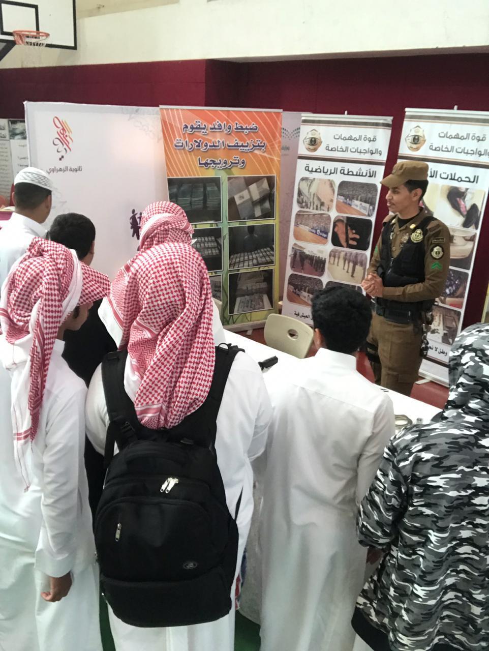"""شرطة الرياض تشارك بجناح خاص في معرض """"المدرسة والمجتمع"""""""