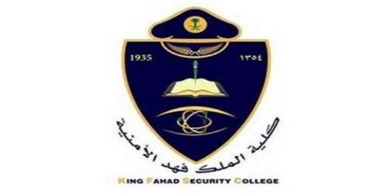 إعلان موعد فتح باب القبول على رتبة (جندي) بالمديرية العامة لكلية الملك فهد الأمنية