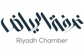 غرفة الرياض تعلن عن 507 وظيفة شاغرة