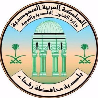 بلدية محافظة رفحاء تضبط مخالفات تتعلق بسلامة الأغذية