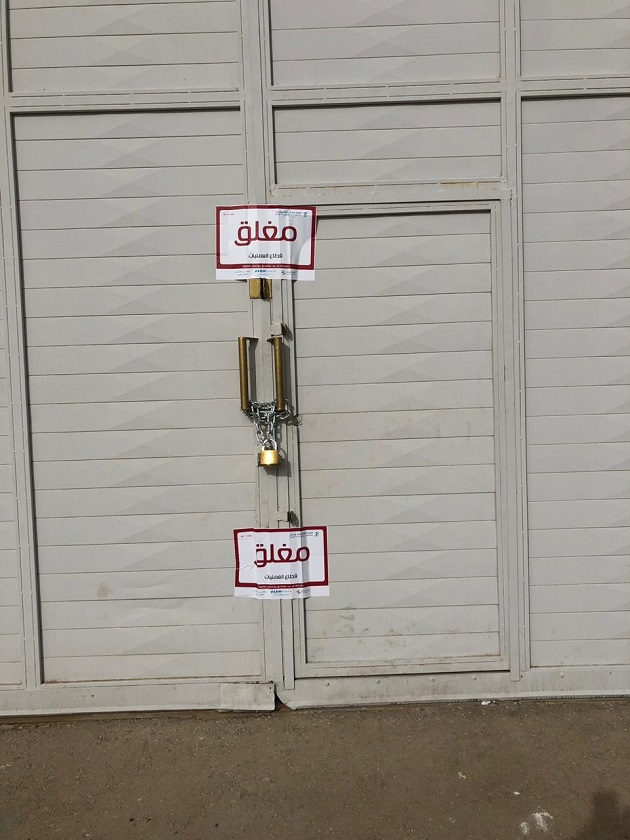 إغلاق مستودع بالرياض يخزّن أدوية ومنتجات طبية دون ترخيص