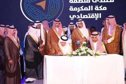 """""""هيئة الاستثمار"""" وإمارة مكة توقعان مذكرة تفاهم لتعزيز جاذبية الاستثمار للمنطقة"""