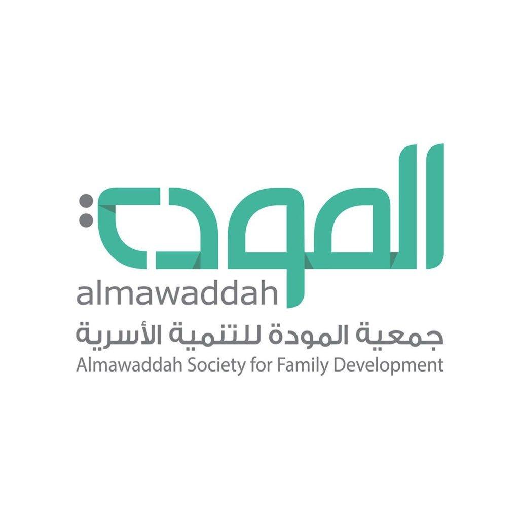جمعية المودة تدشن خدمات مراكز شمل بالطائف
