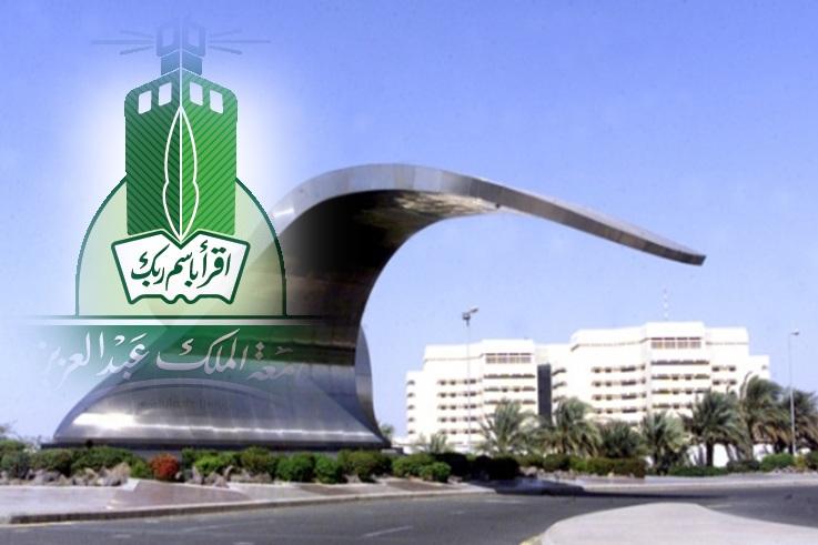 وظائف شاغرة فى كلية الاتصال والإعلام بجامعة الملك عبدالعزيز