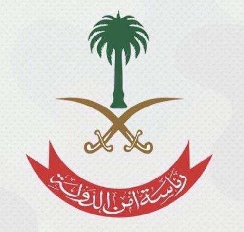 عاجل || رئاسة أمن الدولة تصدر بيانين حول إحباط الهجوم الإرهابي في الزلفي