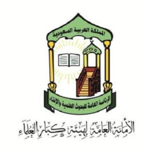 """""""كبار العلماء"""" : تنفيذ الأحكام القضائية بحق مرتكبي الأعمال الإرهابية هو تطبيق لأحكام الشريعة الإسلامية"""