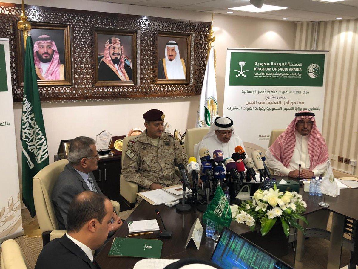 """مركز الملك سلمان يطلق مشروع """"معاً من أجل التعليم في اليمن"""""""
