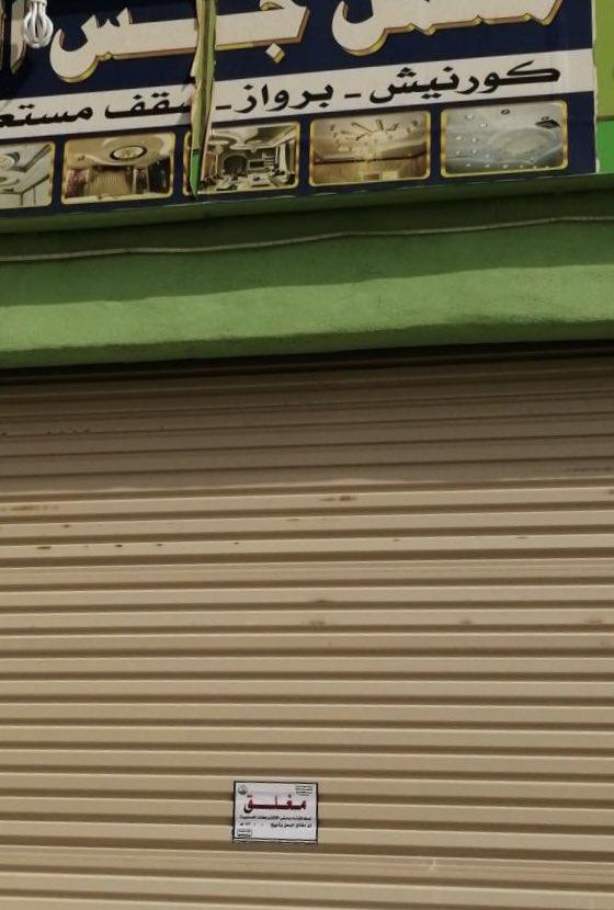 بلدية بارق تكثف جولاتها الرقابية وتغلق 10 محلات تجارية مخالفة