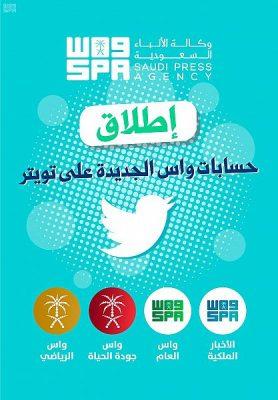 وكالة الأنباء السعودية تُطلق حساباتها الجديدة على تويتر ...