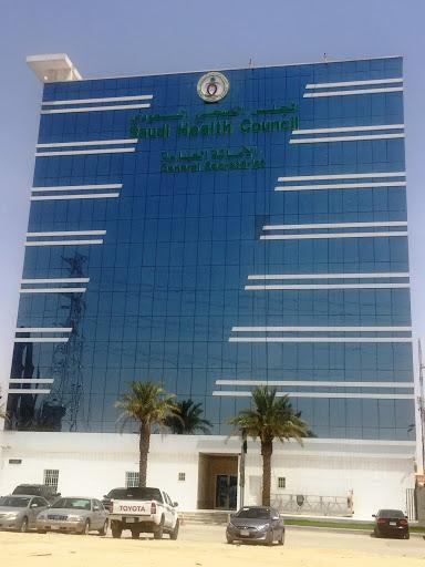 وظائف شاغرة في المجلس الصحي السعودي - صحيفة صراحة الالكترونية