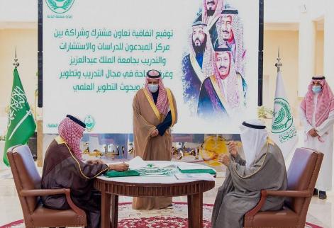 أمير الباحة يرعى توقيع اتفاقيات في مجال التدريب بين غرفة ...