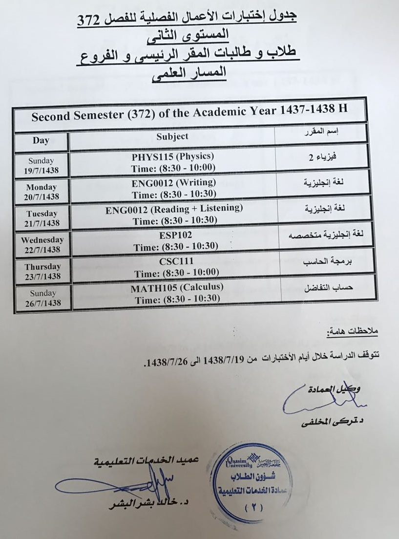 إدارة الأع مال بجامعة القصيم Jenan Almohaimeed جنان المحيميد