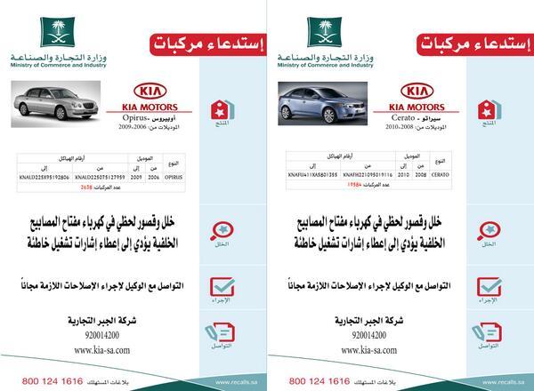 التجارة تستدعي نوعين للسيارات من شركة كيا صحيفة صراحة الالكترونية